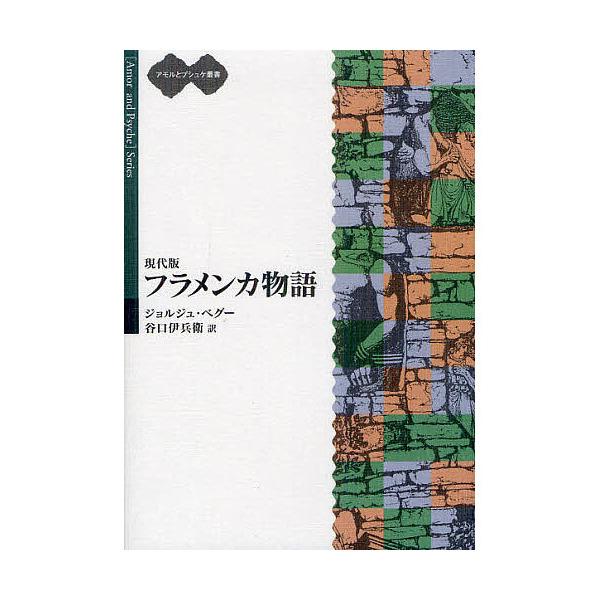 現代版フラメンカ物語 フラメンカとギョーム/ジョルジュ・ベグー/谷口伊兵衛