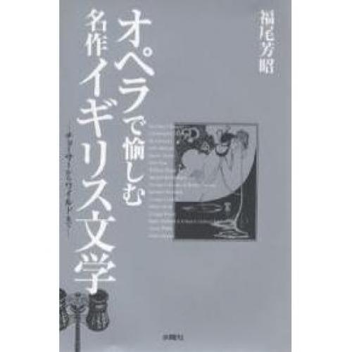 オペラで愉しむ名作イギリス文学-チョーサ/福尾芳昭