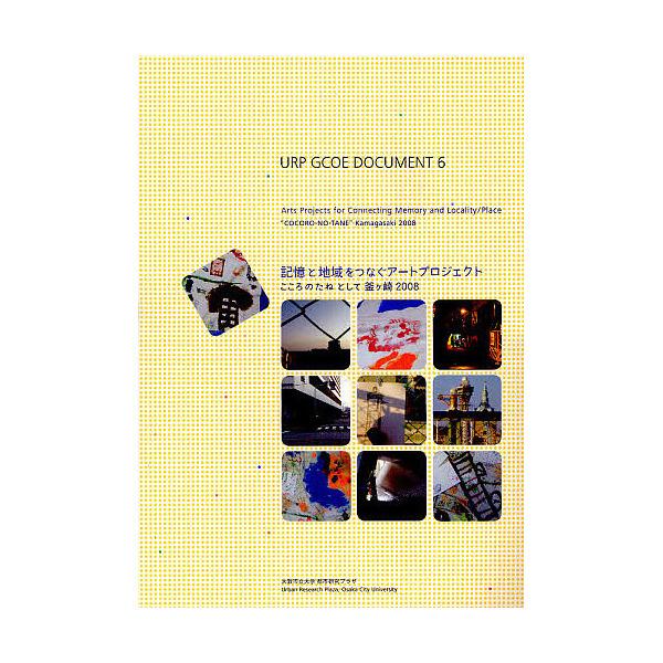 記憶と地域をつなぐアートプロジェクト こころのたねとして釜ケ崎2008/ココルーム/岩淵拓郎