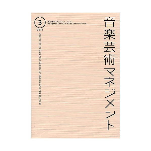 音楽芸術マネジメント 3(2011)