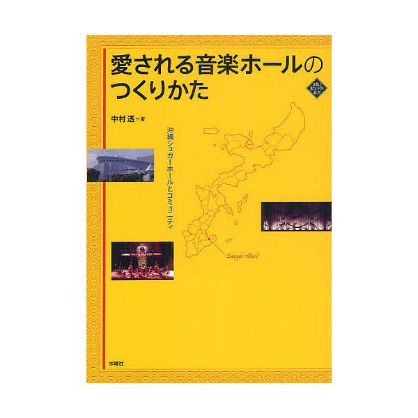 愛される音楽ホールのつくりかた 沖縄シュガーホールとコミュニティ/中村透