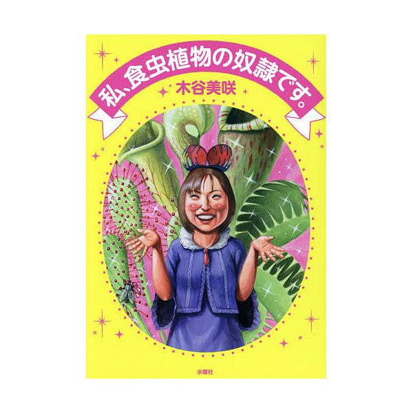 私、食虫植物の奴隷です。/木谷美咲