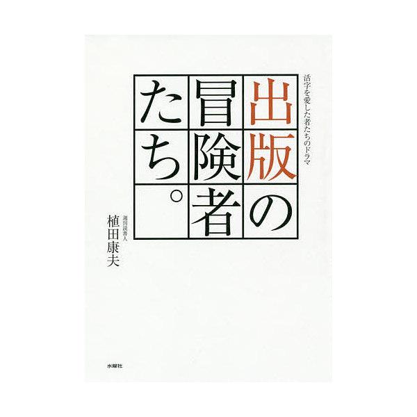 出版の冒険者たち。 活字を愛した者たちのドラマ/植田康夫