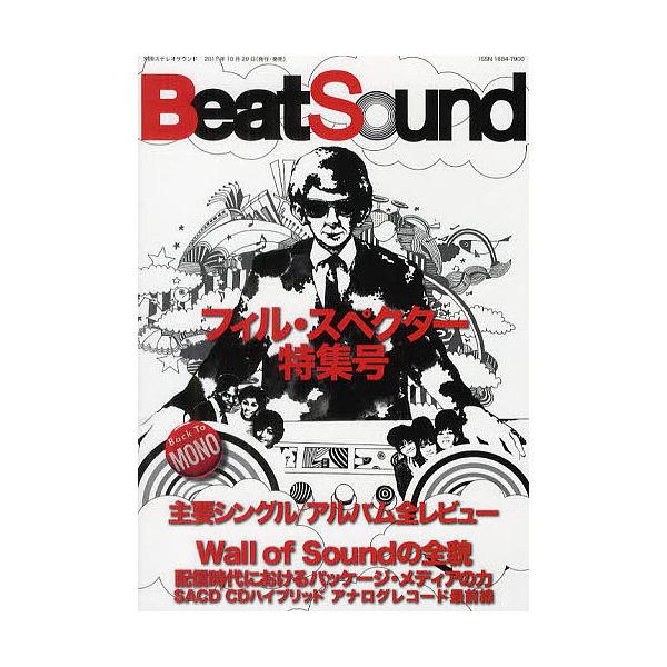 Beat Sound フィル・スペクター特集号
