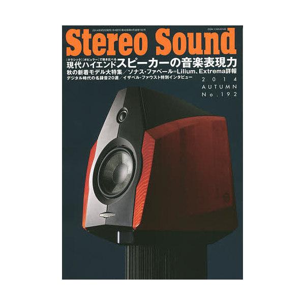 季刊ステレオサウンド No.192(2014年秋号)