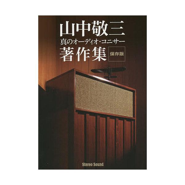 山中敬三真のオーディオ・コニサー著作集 保存版/山中敬三
