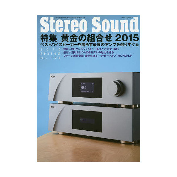 季刊ステレオサウンド No.194(2015年春号)