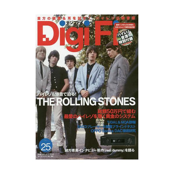 Digi Fi No.25(2017March)