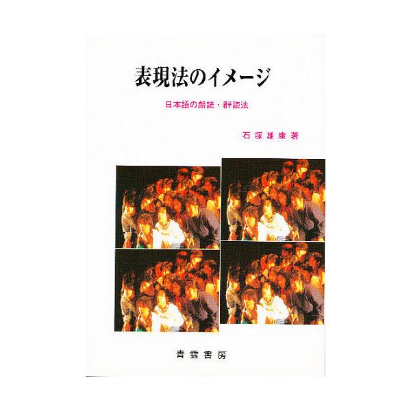 表現法のイメージ 日本語の朗読・群読法/石塚雄康