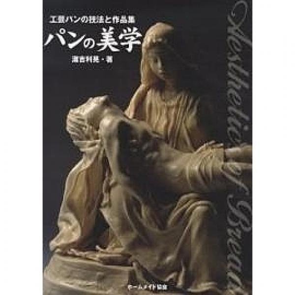 パンの美学 工芸パンの技法と作品集/灘吉利晃/レシピ