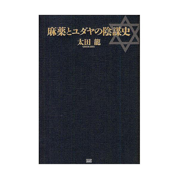 麻薬とユダヤの陰謀史/太田龍