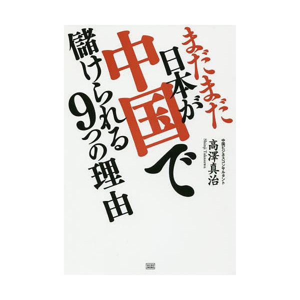 まだまだ日本が中国で儲けられる9つの理由/高澤真治