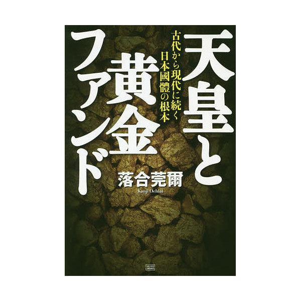 天皇と黄金ファンド 古代から現代に続く日本國體の根本/落合莞爾