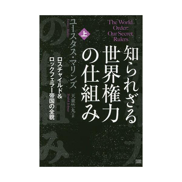知られざる世界権力の仕組み 上/ユースタス・マリンズ/天童竺丸