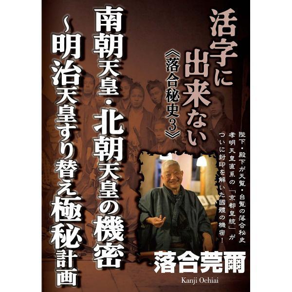 DVD 活字に出来ない 落合秘史 3