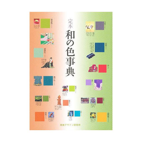 定本和の色事典/内田広由紀