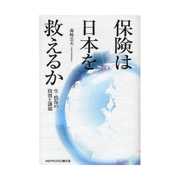 保険は日本を救えるか 生・損保の役割と課題/森崎公夫