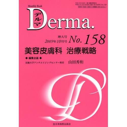 デルマ No.158(2009年10月号増大号)/飯島正文/主幹塩原哲夫
