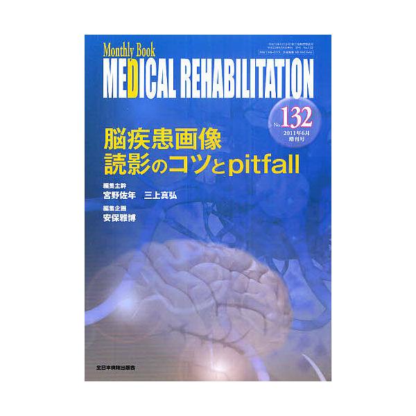 MEDICAL REHABILITATION Monthly Book No.132(2011年6月増刊号)/宮野佐年/主幹三上真弘