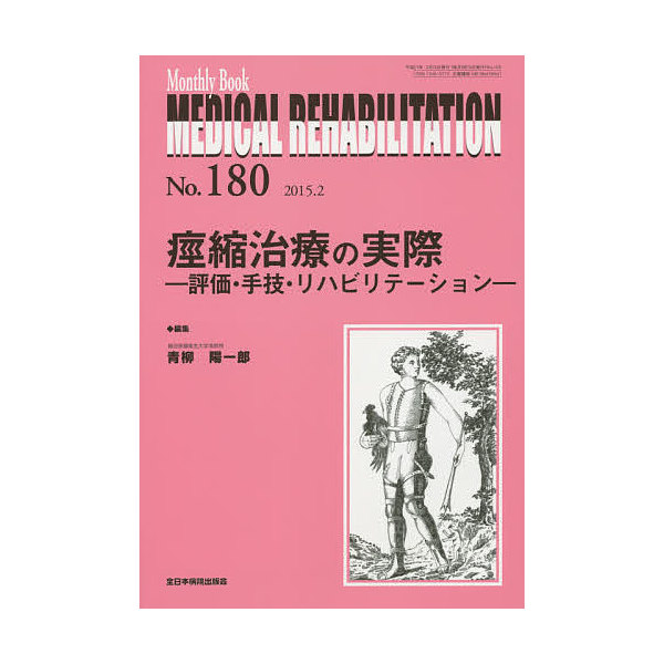 MEDICAL REHABILITATION Monthly Book No.180(2015.2)/宮野佐年/主幹水間正澄