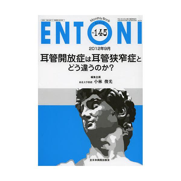 ENTONI Monthly Book No.145(2012年9月)/本庄巖/主幹市川銀一郎