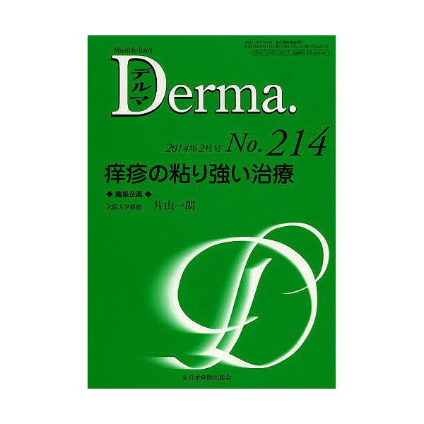 デルマ No.214(2014年2月号)/塩原哲夫/主幹照井正