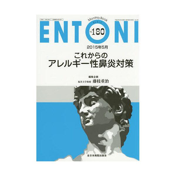 ENTONI Monthly Book No.180(2015年5月)/本庄巖/主幹市川銀一郎