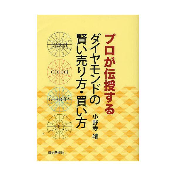 プロが伝授するダイヤモンドの賢い売り方・買い方 CARAT COLOR CLARITY CUT/小野寺靖