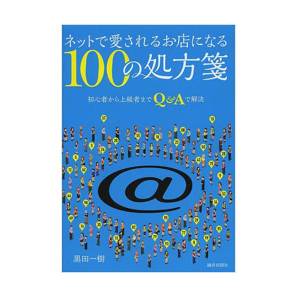 ネットで愛されるお店になる100の処方箋 初心者から上級者までQ&Aで解決/黒田一樹
