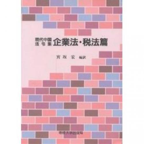 現代中国法令集 企業法・税法篇