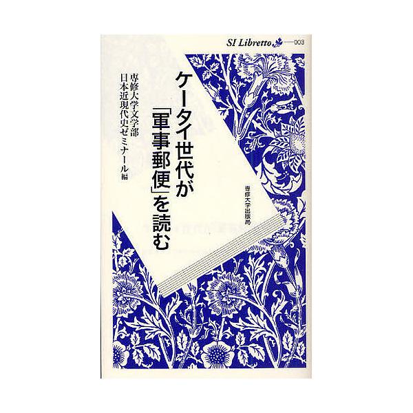 日本近現代史を読む