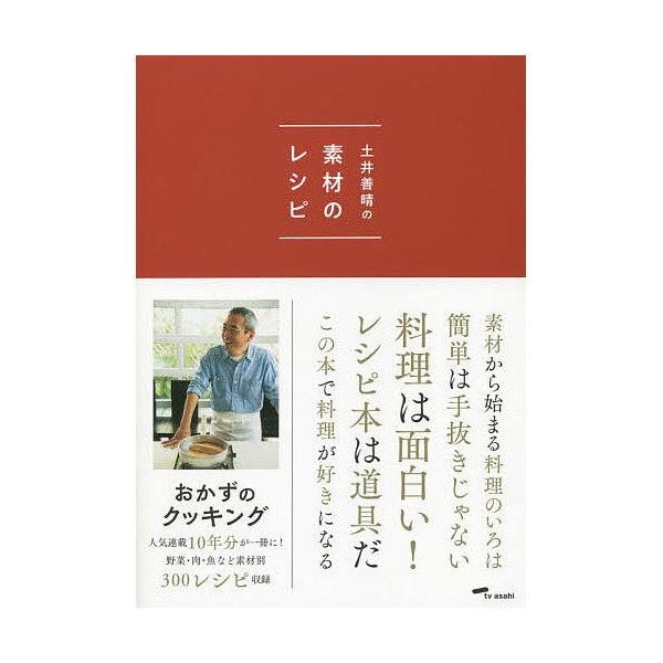 土井善晴の素材のレシピ/土井善晴/レシピ