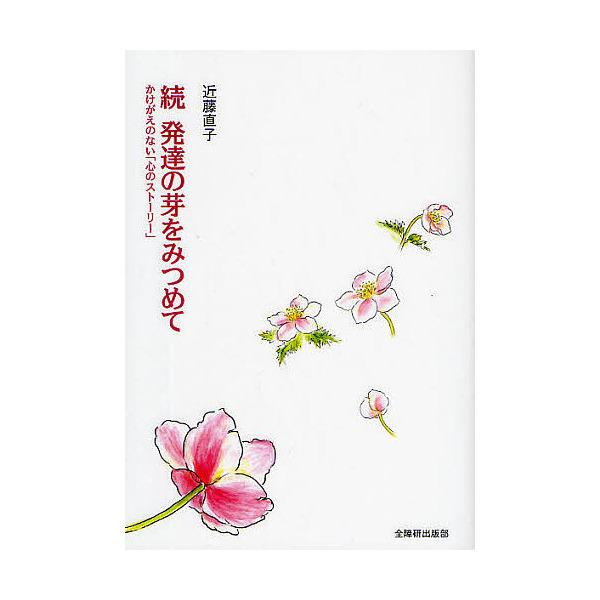 発達の芽をみつめて かけがえのない「こころのストーリー」 続/近藤直子
