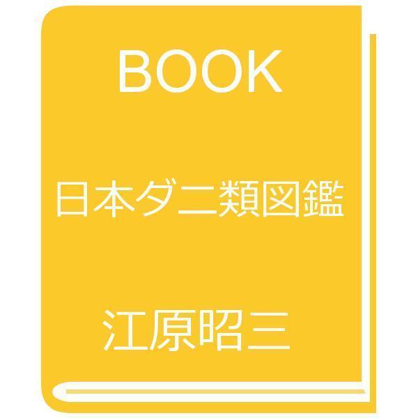 日本ダニ類図鑑/江原昭三