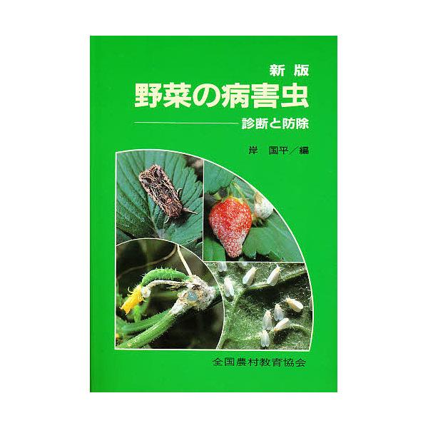 野菜の病害虫 診断と防除
