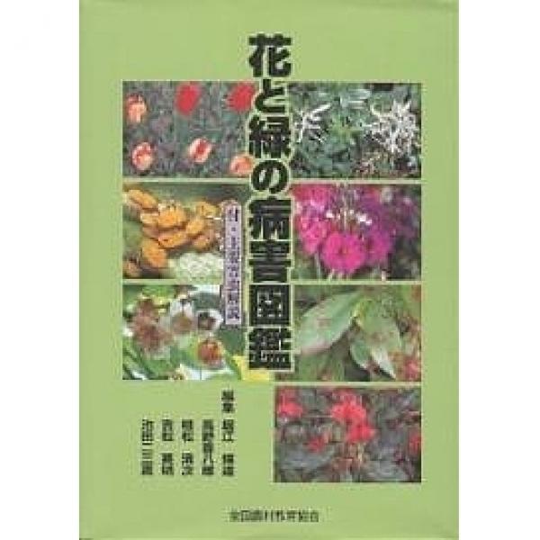 花と緑の病害図鑑/堀江博道