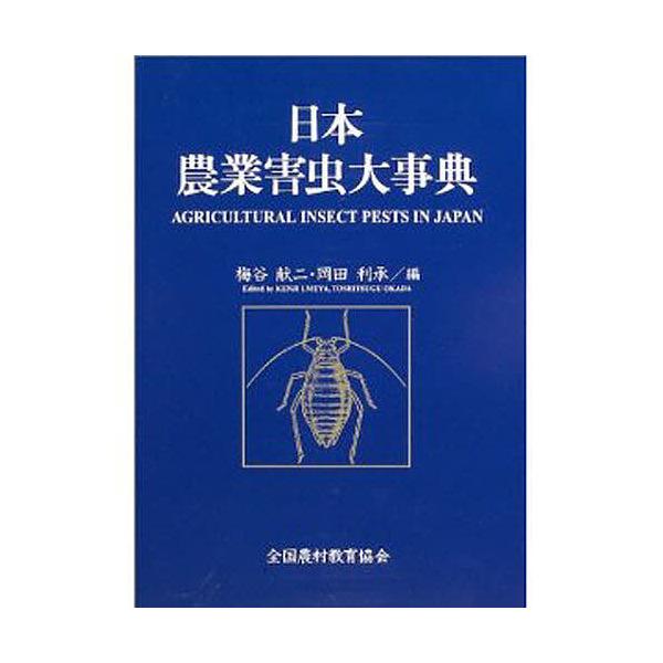 日本農業害虫大事典/梅谷献二/岡田利承