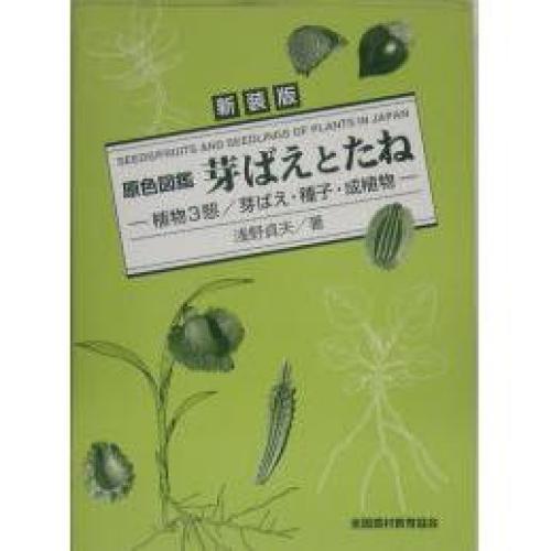 芽ばえとたね 植物3態/芽ばえ・種子・成植物 新装版/浅野貞夫