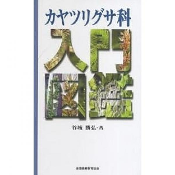 カヤツリグサ科入門図鑑/谷城勝弘