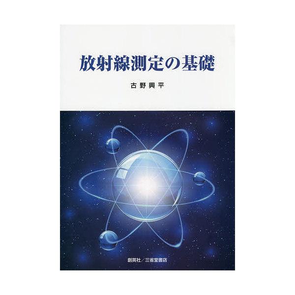 放射線測定の基礎/古野興平