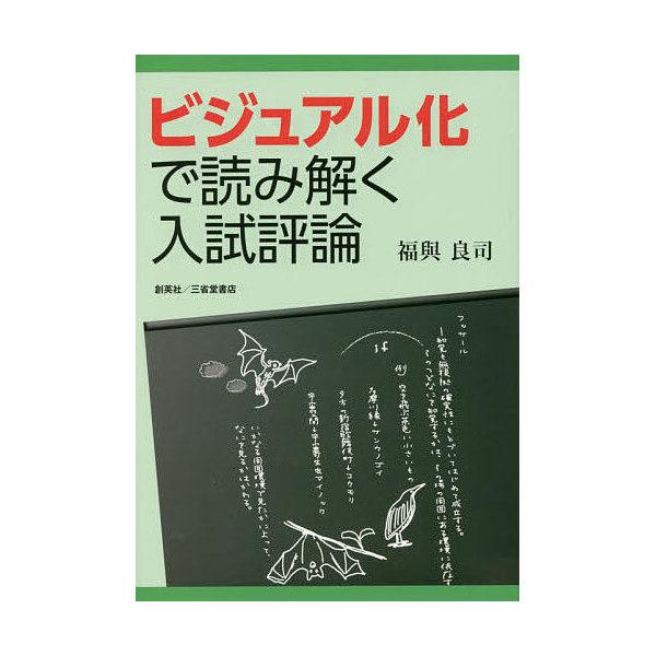 ビジュアル化で読み解く入試評論/福與良司