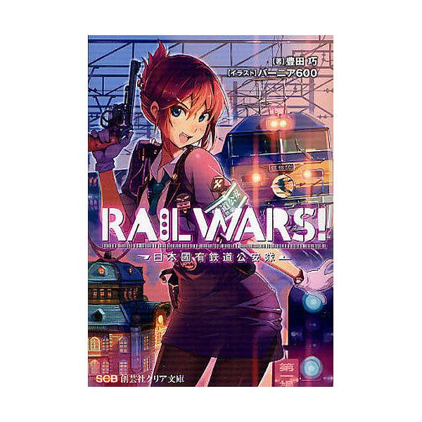 RAIL WARS! 日本國有鉄道公安隊/豊田巧