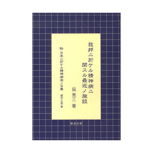 我邦に於ケル精神病ニ関スル最近ノ施設/呉秀三/樫田五郎