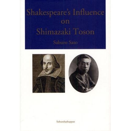 Shakespeare's Influence on Shimazaki Toson/佐藤三武朗