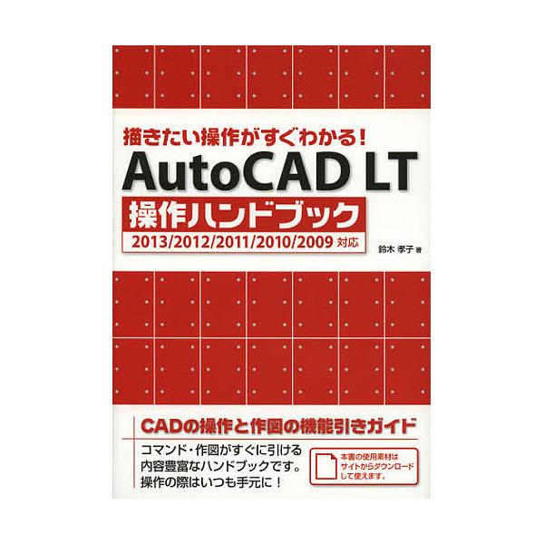 AutoCAD LT操作ハンドブック 描きたい操作がすぐわかる!/鈴木孝子