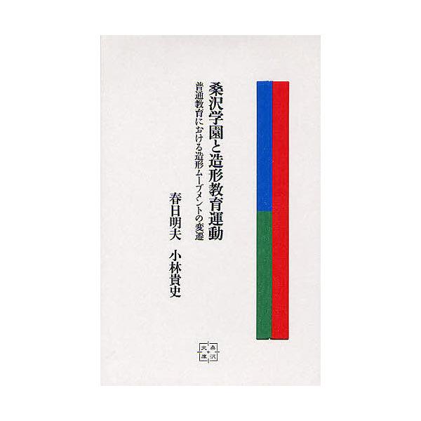 桑沢学園と造形教育運動 普通教育における造形ムーブメントの変遷/春日明夫/小林貴史