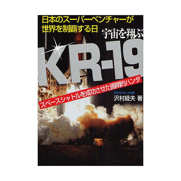 宇宙を翔ぶKR-19 スペースシャトルを成功させた画期的ハンダ 日本のスーパーベンチャーが世界を制覇する日 改題、改装版/沢村経夫