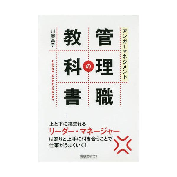 アンガーマネジメント管理職の教科書/川嵜昌子