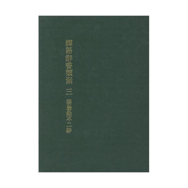 禪語辭書類聚 3/禅文化研究所