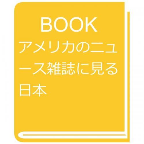 アメリカのニュース雑誌に見る日本